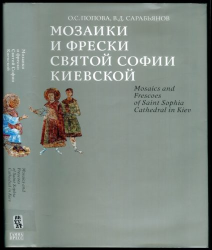Mosaics and Frescoes of Saint Sophia Cathedral in Kiev (couverture du livre)